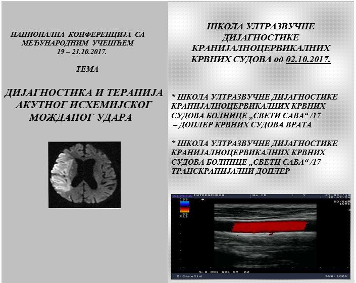 Škola ultrazvučne dijagnostike